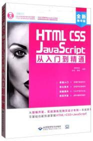 HTML CSS JavaScript从入门到精通(全新精华版 附DVD光盘)