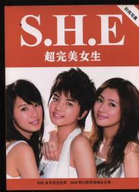 S.H.E超完美女生时尚写真(附演唱会VCD一张)