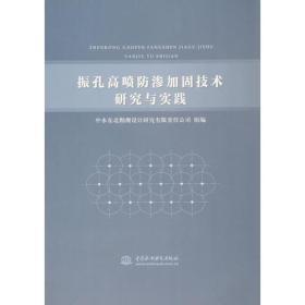 振孔高喷防渗加固技术研究与实践