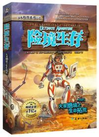 险境生存:火星绝境之生命拓荒(少年极限生存小说!)