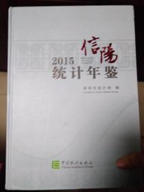 信阳统计年鉴2015
