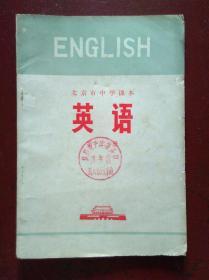 北京市中学课本 英语第二册