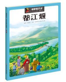 漫眼看历史 中华文化遗产图画书:都江堰