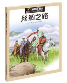 漫眼看历史 中华文化遗产图画书:丝绸之路