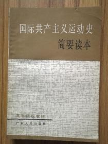 国际共产主义运动史 简要读本
