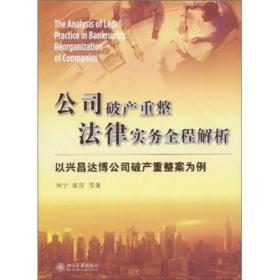 公司破产重整法律实务全程解析:以兴昌达博公司破产重整案为例