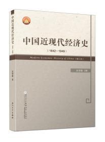 中国近现代经济史(1842—1949)
