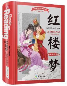 中国少儿必读金典(全优新版):红楼梦