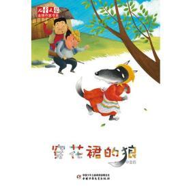 《儿童文学》金牌作家书系——穿花裙的狼