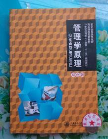 正版85新 管理学原理 双色板 高文伟 上海交通大学出版社9787313143679