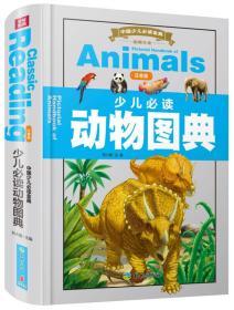 中国少儿必读金典(全优新版):少儿必读动物图典(注音版)