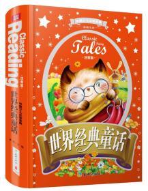 世界经典童话:注音版