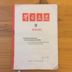 学习文选 浙江省 1966 2 高举毛泽东思想伟大红,坚决执行突出政治的五项原则