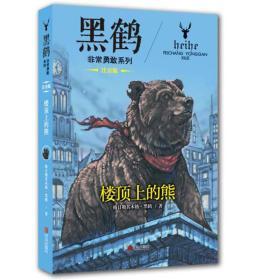 黑鶴非常勇敢:樓頂上的熊(注音)