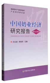 中国奶业经济研究报告 2014/2015