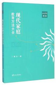 现代家庭教育方法大全(第二卷)