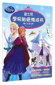 迪士尼学玩贴纸游戏书 魔幻冰雪世界