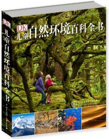 DK儿童自然环境百科全书