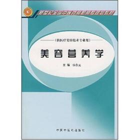 新世纪全国中医药高职高专规划教材:美容营养学
