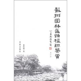 苏州园林匾额楹联鉴赏(第4版)