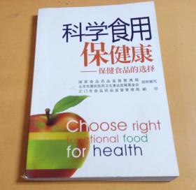 科学食用保健康——保健食品的选择