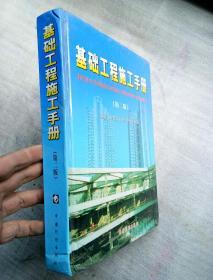 基础工程施工手册