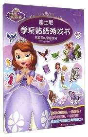 迪士尼学玩贴纸游戏书 苏菲亚的皇宫生活