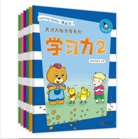 卖完下架学习力2(全六册)