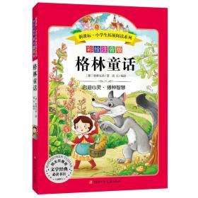 格林童话(彩绘注音版)/新课标小学生拓展阅读系列