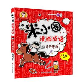 【现】米小圈漫画成语-马不停蹄