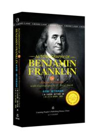 最经典英语文库:本杰明·富兰克林自传(英文版)