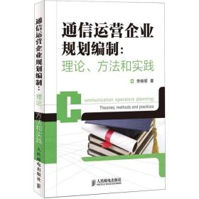 通信运营企业规划编制:理论、方法和实践
