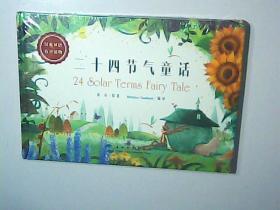 二十四节气童话(汉英)