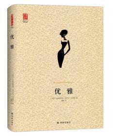 壹力文库系列:优雅(新版)