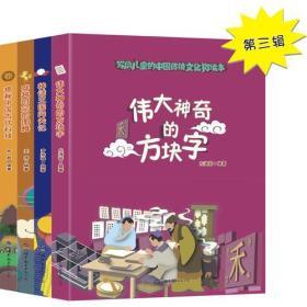 中国传统文化微读本·第三辑(共四册)