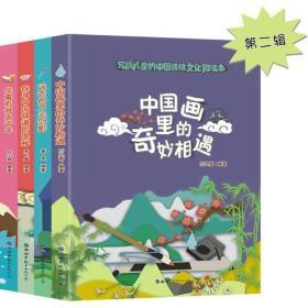 中国传统文化微读本·第二辑(共四册)