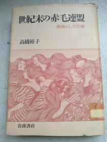 日文原版 : 世纪末的赤毛连盟