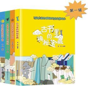 写给儿童的中国传统文化微读本·第一辑(套装共四册)