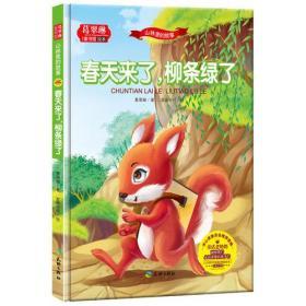 葛翠琳·童书馆绘本:山林里的故事-春天来了,柳条绿了(精装绘本)