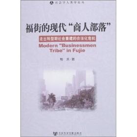 """福街的现代""""商人部落"""":走出转型期社会重建的合法化危机/社会学人类学论丛"""