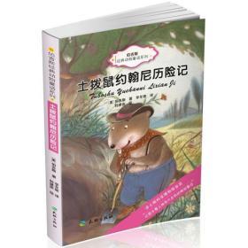 伯吉斯经典动物童话系列-土拨鼠约翰尼历险记
