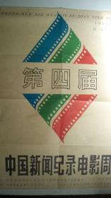 1989年山东淄博市人民政府等出版《第四届中国新闻纪录电影周》海报