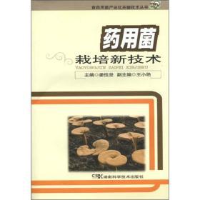 药用菌栽培新技术 姜性坚 湖南科技出版社 9787535770929