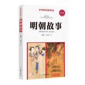 明朝故事 张鹏天 天地出版社 9787545515657