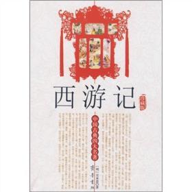 中国古典四大名著:西游记(珍藏版)