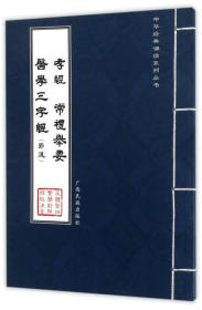 孝经 常礼举要 医学三字经(节选)/中华经典诵读系列丛书