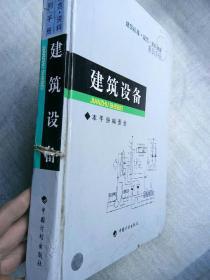 建筑标准规范资料速查系列手册:建筑设备