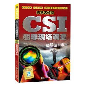 科学名侦探CSI犯罪现场调查—被导演的末日