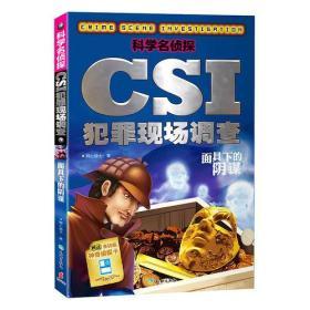 科学名侦探CSI犯罪现场调查—面具下的阴谋