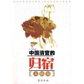 中国清官的归宿